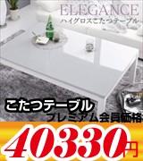 ハイグロス鏡面モダンデザインこたつテーブル MONOLIGHT モノライト 長方形(75 ×105cm)