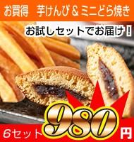 【送料無料】芋けんぴ150g&ミニどら焼き6個セット