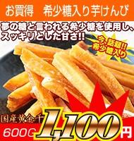 【送料無料】国産の黄金千貫使用!!希少糖入り芋けんぴ600g(150g×4袋)