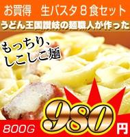 【送料無料】生パスタ8食セット800g(フェットチーネ200g×2袋・リングイネ200g×2袋)