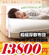 日本製 厚み15cm 極厚三層構造 ふかふか寝心地敷布団 セミダブル