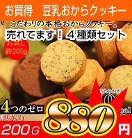 【送料無料】【訳あり】豆乳おからクッキーFour Zero(4種)200g