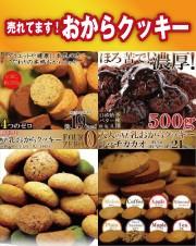 おからクッキー・豆乳クッキー ダイエットに大人気