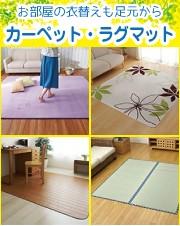 Okadeのカーペット・ラグマット