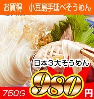 【送料無料】小豆島手延べそうめん750g(5束×3袋)