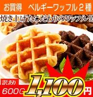 【送料無料】【訳あり】ベルギーワッフル2種(プレーン4個・チョコ2個)