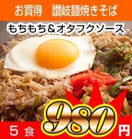 【送料無料】もちもち讃岐麺とオタフクソースが食欲そそる焼きそば5食(90g×5)
