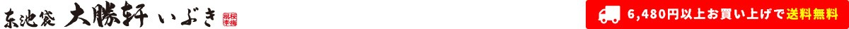 東池袋 大勝軒いぶき 5,640円以上お買い上げで送料無料
