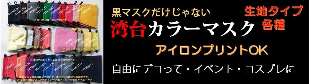 """""""カラフル無地マスク"""