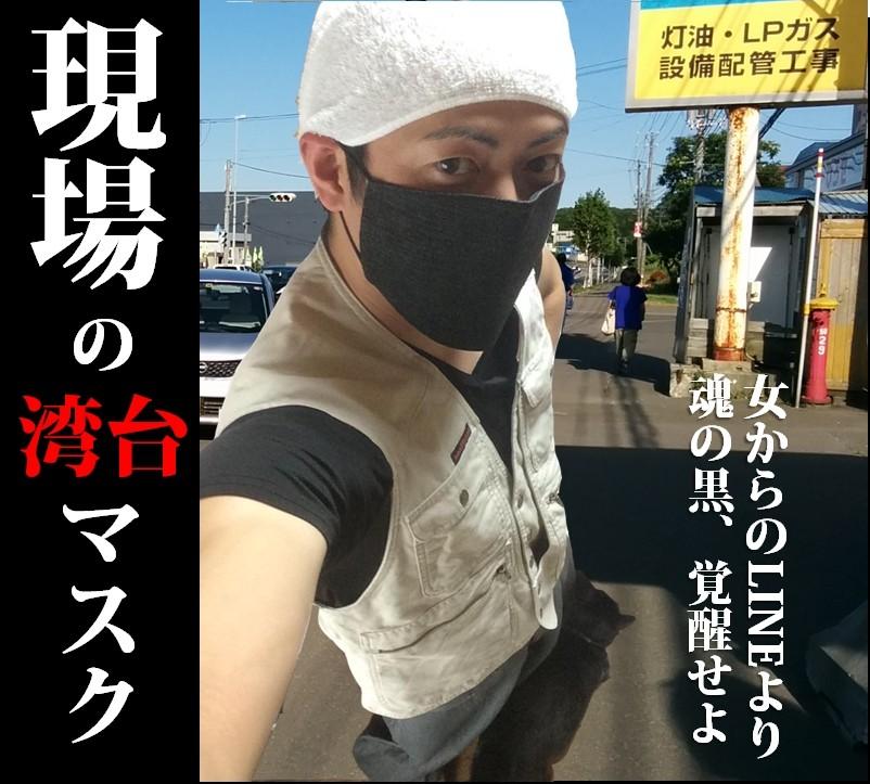 男の湾台マスク、かっこいいマスク、黒マスク、柄マスク、布マスクを集めました。究極のモテマスク、台湾マスク