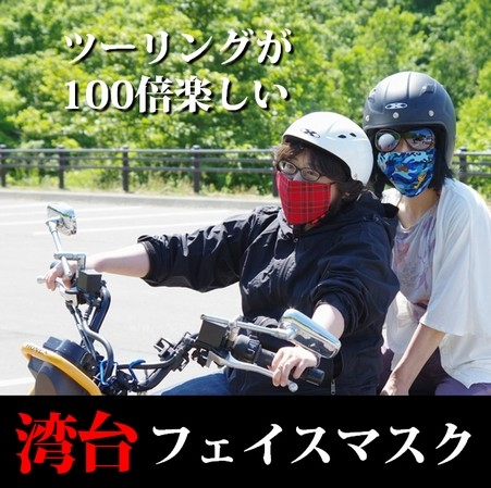 バイク自転車アウトドアスポーツに湾台のフェイスマスク