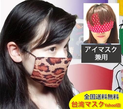 かわいい布マスクの湾台マスク、かっこいいマスク、台湾マスク
