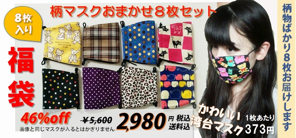 福袋 湾台マスクが46%Off 柄物おまかせ8個入り。1個あたり373円