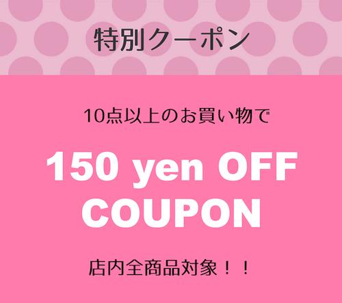10点以上のお買い上げで150円割引クーポン