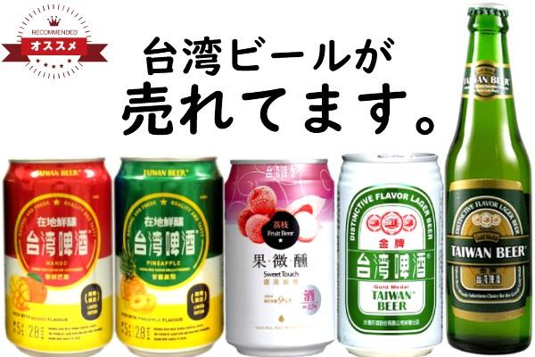 台湾ビールが売れてます