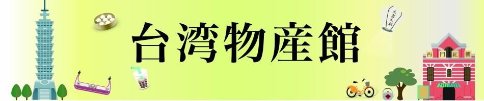 台湾物産館Yahoo!ショップ