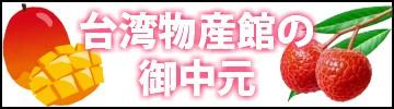 台湾物産館の御中元