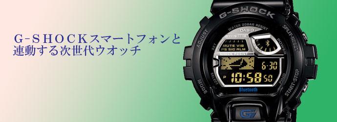 GShock スマートフォンと連動する次世代腕時計