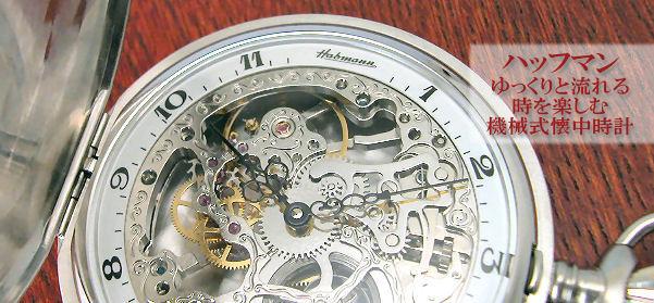 ハッフマン懐中時計ゆっくりと流れる時を楽しむ