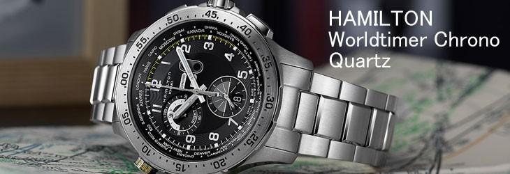 HAMILTON ハミルトン 腕時計 Worldtimer Chrono Quartz カーキクロノ ワールドタイマー