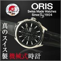真のスイス製機械式腕時計ウォッチ オリス