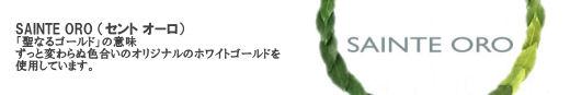 SAINTE ORO (セント オーロ) … 「聖なるゴールド」の意味 ずっと変わらぬ色合いのオリジナルのホワイトゴールドを使用。幸せの象徴として月桂樹の王冠「ローリエクラウン」を装飾したボリューム感のあるカジュアルなリングです。
