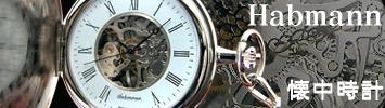 Habmann 懐中時計