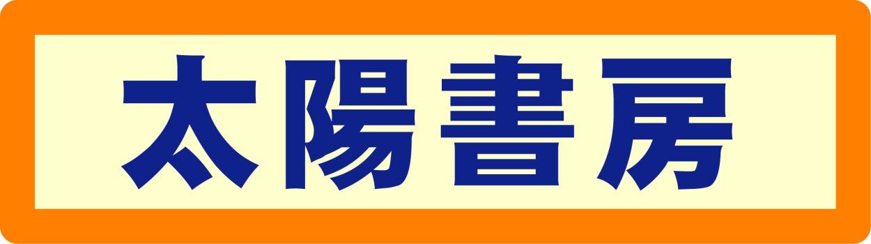 太陽書房 ロゴ