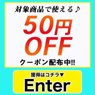 お得なクーポン! 対象の商品で使える50円OFFクーポン配布中♪