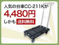 サイズも値段もコンパクト!CC-211K