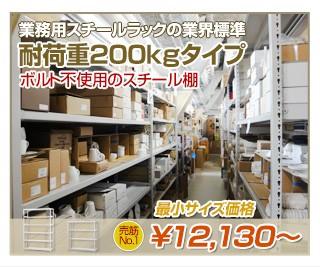 業務用スチールラックの業界標準 耐荷重200kgタイプスチール棚