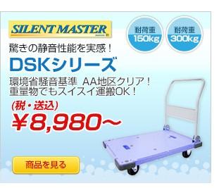 手押し台車 NDSK/ DSKシリーズ