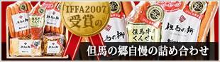 「IFFA2007」受賞の但馬の郷自慢の詰め合わせ