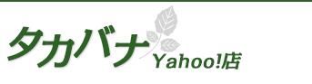 タカバナ yahoo店