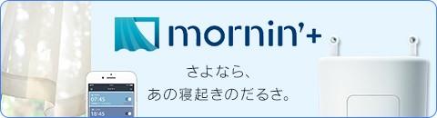 mornin+