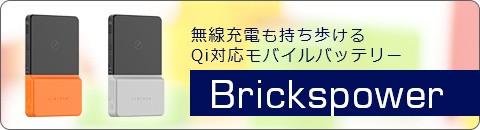 Brickspower