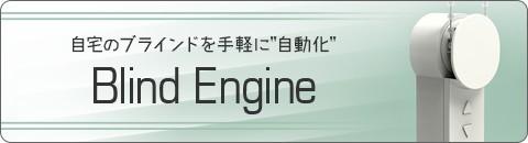 Blind Engine