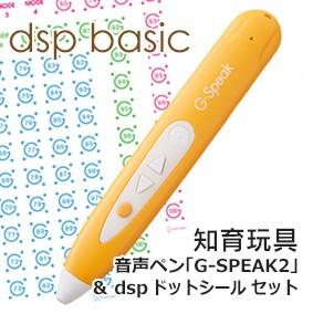 知育玩具グリッドマーク 音声ペン(G-SPEAK2) &シール BASIC版