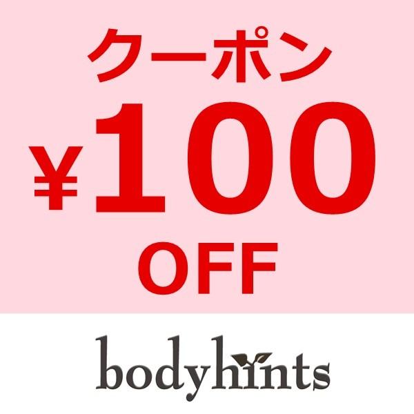 bodyhints100円OFFクーポン