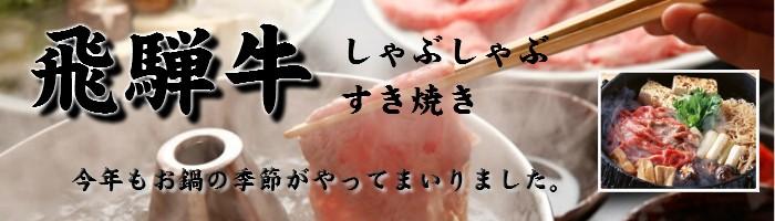 飛騨牛 お鍋