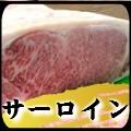 サーロイン ステーキ用の肉として有名で、牛肉の中では最高の肉質です。