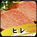 ヒレ 1頭の牛からほんのわずか(3%)しかとれず、サーロイン、ロースと並ぶ高級部位です。とてもやわらかく脂肪が少ない上品な味が特徴です。