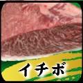 イチボ 霜降りの甘さと赤身の旨みが合わさった「通」好みのお肉です。