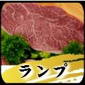 ランプ 霜降りが入りにくいところですが、肉のきめは細かく、やわらかな赤身肉としては貴重な部分です。