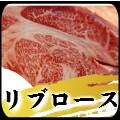 リブロース 適度な脂肪分を含み、旨味があり、肉質もきめ細やかで肉の風味はトップクラス!