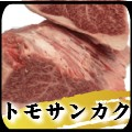 トモサンカク 味わい深く、とてもやわらかいお肉です。