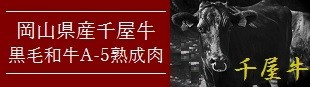 岡山県産千屋牛 黒毛和牛A-5熟成肉