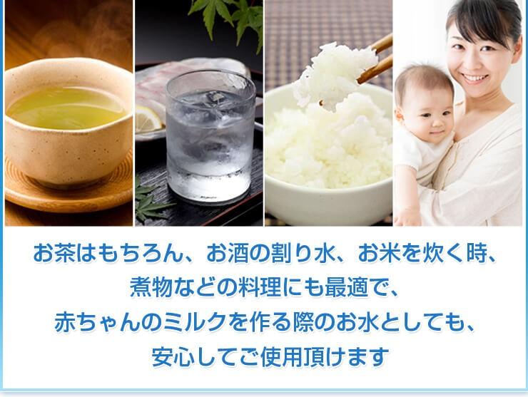 お茶、割り水、炊飯、ミルク、料理などに最適