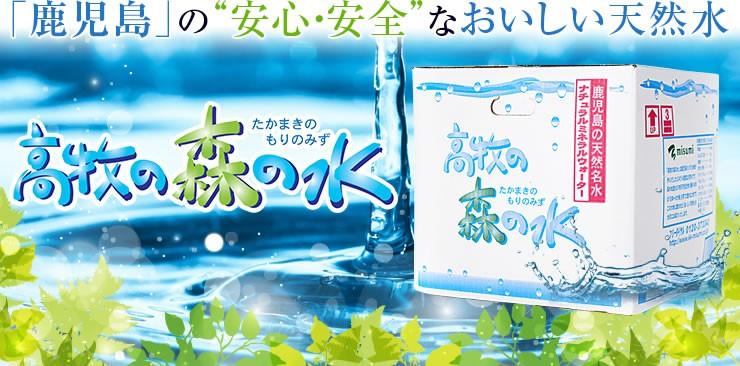 鹿児島の安心安全なおいしい天然水