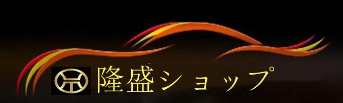 隆盛ショップ ロゴ